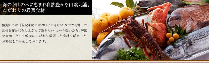 海の幸山の幸に恵まれ自然豊かな山陰北浦。こだわりの厳選食材