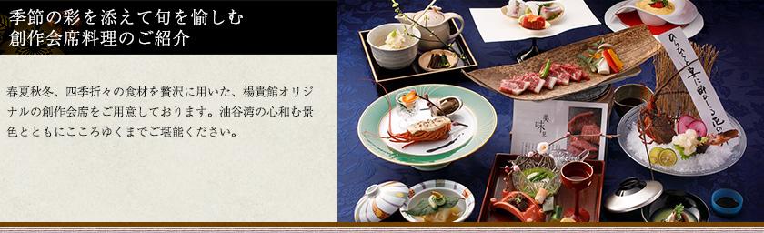 季節の彩を添えて旬を愉しむ創作会席料理のご紹介