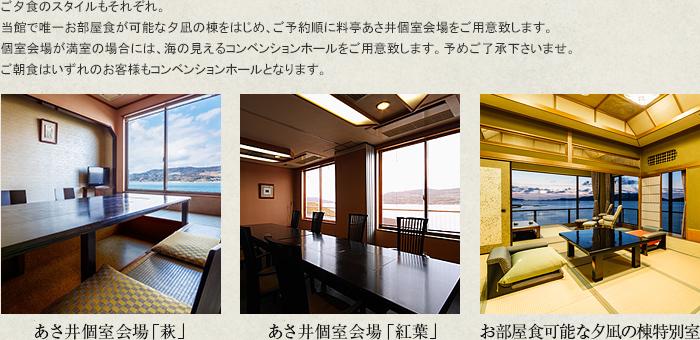 あさ井個室会場「あうん」 あさ井個室会場「紅葉」 お部屋食可能な夕凪の棟特別室