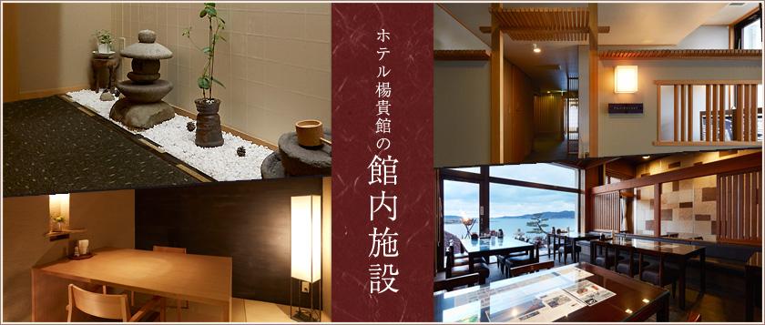 ホテル楊貴館の館内施設