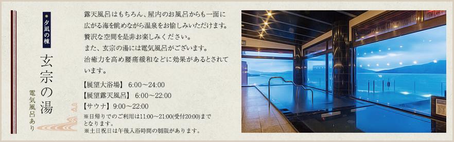 夕凪の棟 玄宗の湯 電気風呂あり