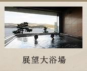 展望大浴場