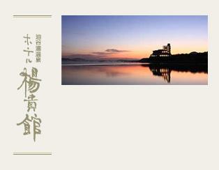 ホテル楊貴館